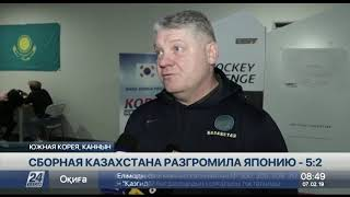 Сюжет телеканала «Хабар 24» о матче сборной Казахстана против Японии на Кубке Наследия