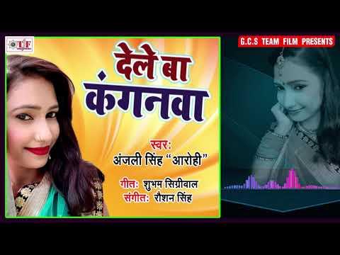 "देले बा कंगनवा    भोजपुरी लोकगीत सांग    Dele Ba Kanganwa    Anjali Singh ""Aarohi"