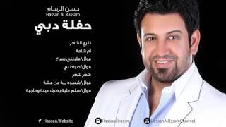 تحميل اغاني Hassan Al rassam - cha3er cha3er | حسن الرسام - شعر شعر - حفلة دبي MP3