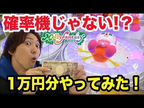 確率機じゃない!?ルーレットで当てるクレーンゲーム1万円やってみた!【モーリーファンタジー】