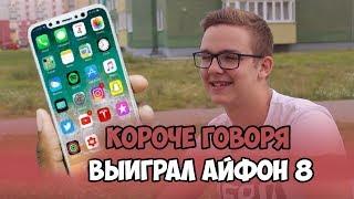 КОРОЧЕ ГОВОРЯ, ВЫИГРАЛ IPhone 8 / КИНУЛИ НА АЙФОН 8