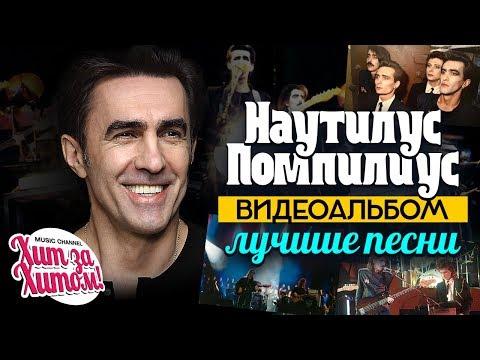 НАУТИЛУС ПОМПИЛИУС — ЛУЧШИЕ ПЕСНИ /Видеоальбом/