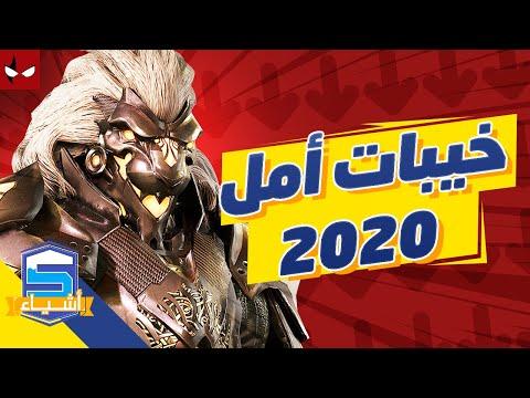 خمس العاب محبطة في سنة 2020