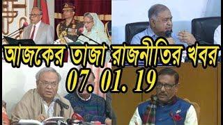 আজকের তাজা রাজনীতির খবর (07 January 2019) Bangla News Today