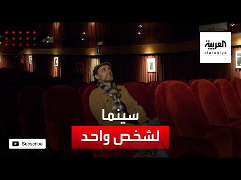 العرب اليوم - شاهد: سينما لشخص واحد في إيطاليا بسبب