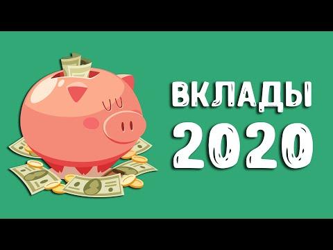 Вклады под проценты | В какой банк вложить деньги в 2020