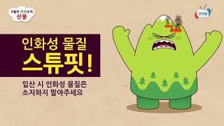 [생활안전] 4월에 조심해야 할 재난, 산불