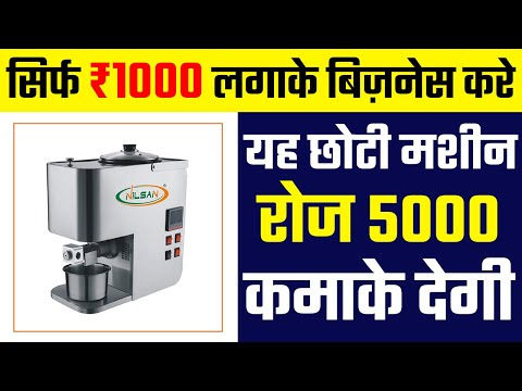 Home Based Business Ideas   लघु उद्योग   Small Scale Manufacturing Business Ideas