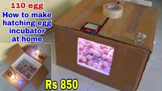 how to make hatching egg incubator at home | चूजे की मसीन