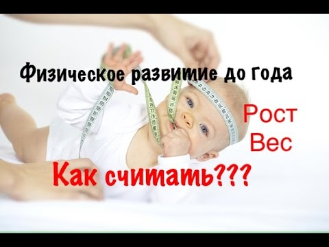 Развитие детей до года. Рост и вес