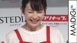 平井理央、エプロン姿で「30秒クッキング」に挑戦「STEDIA」新商品発表会2