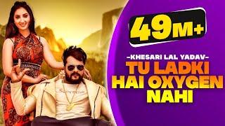 Tu Ladki Hai Oxygen Nahi Official Video Khesari Lal Yadav