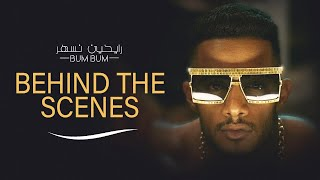 BUM BUM [ Behind The Scenes ] - Mohamed Ramadan / كواليس كليب رايحين نسهر - محمد رمضان