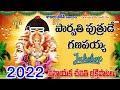 Parvathi Puthrude Ganapayya | New Ganesh Songs Telugu | 2019 Ganapathi Songs Telugu | Vinayaka Songs video download
