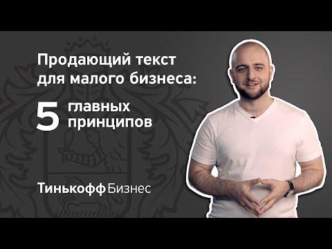 Видеообзор Тинькофф Конструктор сайтов