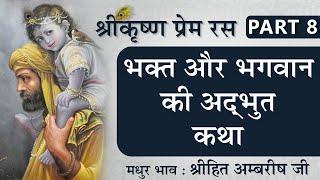 भक्त और भगवान की अद्भुत कथा | Shree Krishna Prem Ras | Part 8 | Shree Hita Ambrish Ji | New Delhi