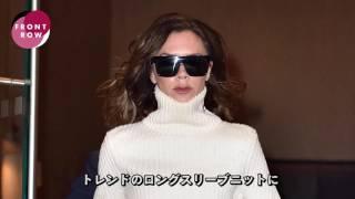毎日がファッションショー!ヴィクトリア・ベッカムの私服に注目が集中 動画キャプチャー