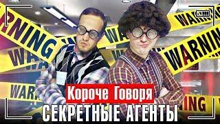 КОРОЧЕ ГОВОРЯ, СЕКРЕТНЫЕ АГЕНТЫ / Короче говоря, мы шпионы