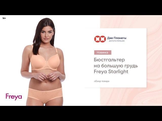 Видео Бюстгальтер FREYA STARLIGHT 5200, Бежевый