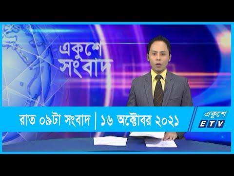 09 pm News || রাত ০৯টার সংবাদ || 16 October 2021 || ১৬ অক্টোবর ২০২১ | ETV News