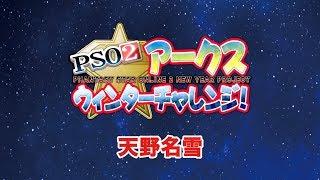 『PSO2』アークスウィンターチャレンジ 天野名雪 2019/01/10