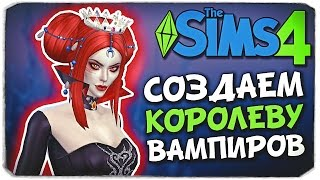 КОРОЛЕВА ВАМПИРОВ В Sims 4 (CAS VAMPIRE QUEEN)