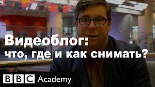 Видеоблог: что, где и как снимать? - BBC Academy