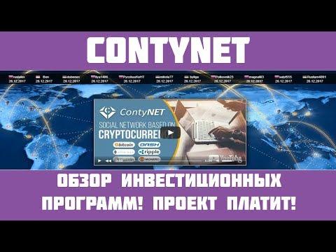 Contynet - Две инвестиционные программы для заработка!