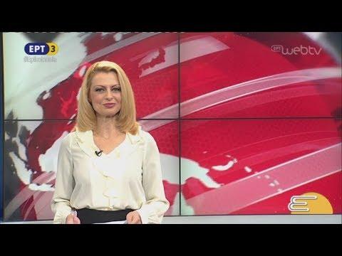 Τίτλοι Ειδήσεων ΕΡΤ3 10.00 | 07/12/2018 | ΕΡΤ