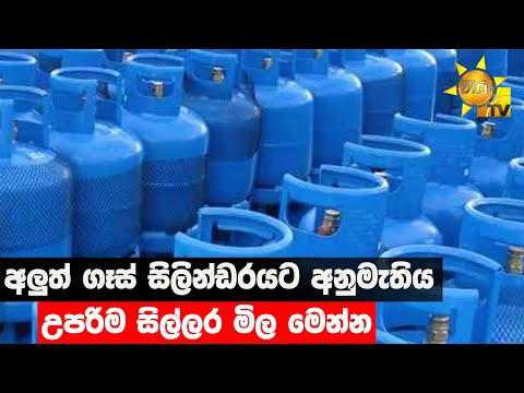 Cabinet approves selling price of 18L domestic gas cylinder