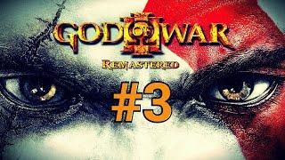 Предательство Титанов! (Смерть Посейдона)  God of War #3