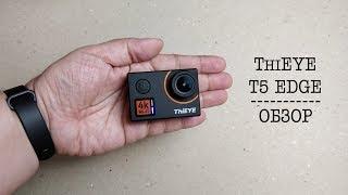 ThiEYE T5 Edge. Выбираем ОПТИМАЛЬНУЮ 4K ЭКШН КАМЕРУ до 100$. Обзор, настройка и примеры видео.