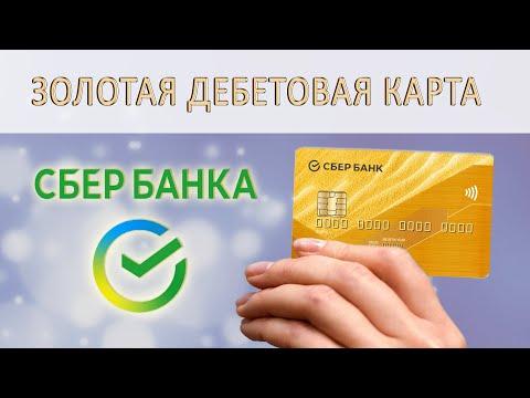 Золотая карта Сбербанка - отзывы и подробный анализ