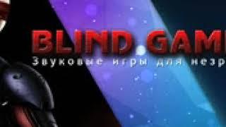 1 - Darkened chain - Хоррор (игра для слепых) - а мне не страшно