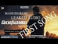 Maheshbabu Sambhavami movie First Song Audio latest