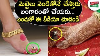 What Happens If We Wear GOLD On Feet | Why Hindu Women Do Not Wear Gold in Their Feet