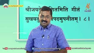 Plus Two | Sanskrit | Class – 04
