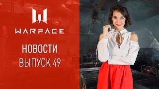 Новости Warface: выпуск 49