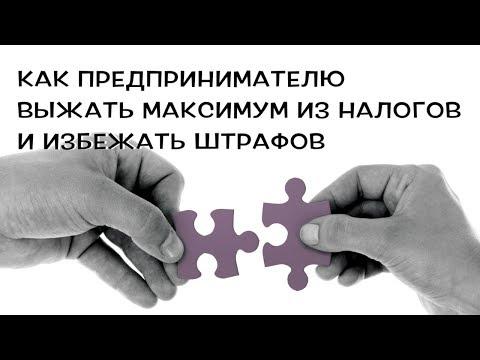 Регистрация ИП и ООО, онлайн-кассы, налоговые льготы, как проверяют предпринимателей