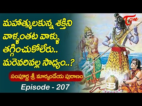Markandeya Puranam #207 | మహత్ములకున్న శక్తిని వాళ్ల