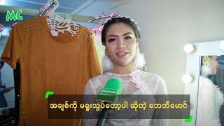 အခ်စ္ကို မ႐ူးသြပ္ေတာ့ပါ ဆိုတဲ့ ေဘဘီေမာင္ - Baby Maung