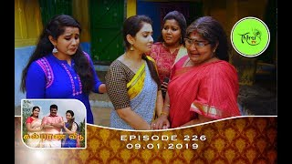 Kalyana Veedu | Tamil Serial | Episode 226 | 09/01/19 |Sun Tv |Thiru Tv