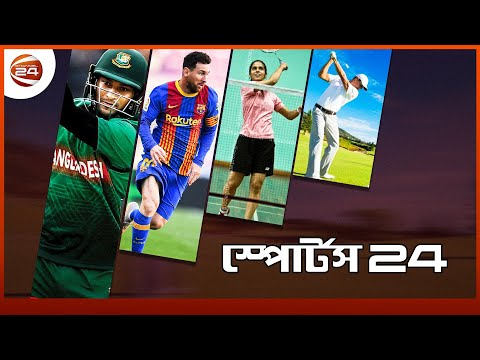 খেলার খবর | Sports 24 | 8 October 2021
