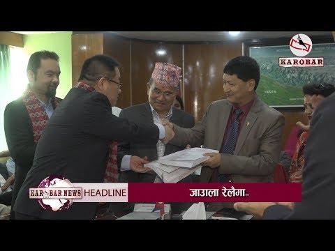 KAROBAR NEWS 2018 09 13 चक्रपथमा चल्ने भो मोनोरेल, चिनियाँ कम्पनीले प्रतिवेदन बुझायो (भिडियोसहित)