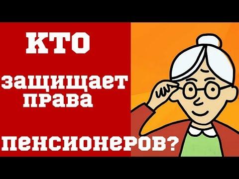Кто защищает права пенсионеров? Куда обращаться пенсионеру?