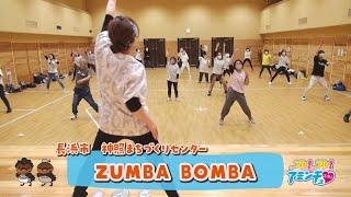 楽しく踊ってカロリー消費!「ZUMBA BOMBA」長浜市 神照まちづくりセンター
