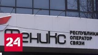 """""""Феникс"""" отбивается от украинских кибератак - Россия 24"""