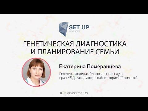Екатерина Померанцева — Генетическая диагностика и планирование семьи