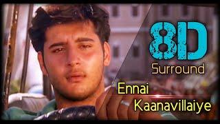 Ennai Kaanavillaiye 8D | Kadhal Dhesam | Vineeth | Abbas | Tabu | A.R. Rahman | 8D BeatZ
