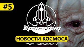 НОВОСТИ КОСМОСА #5 | THE SPACEWAY